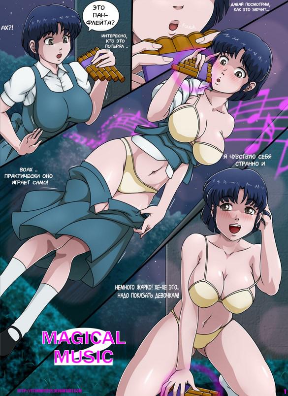 Порно комикс Magical Music 2 Лесбиянки