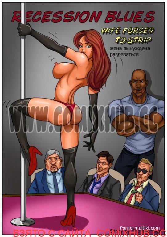 Работа моей жены Минет, Анал, Измена, Порно комиксы