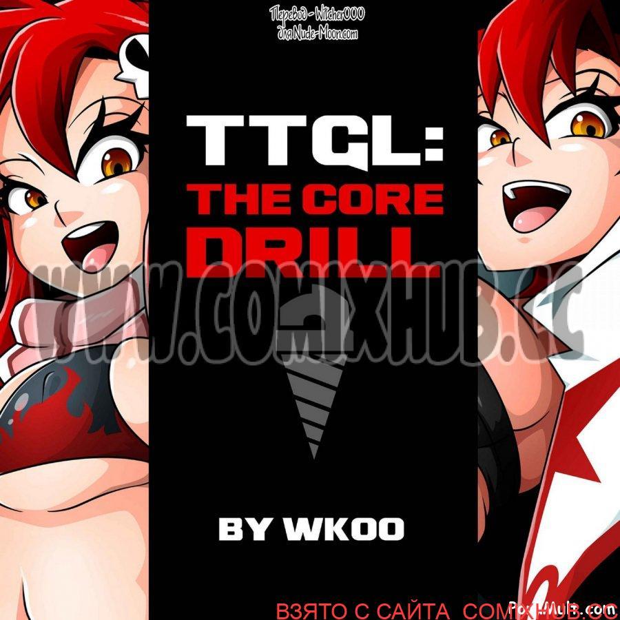 Глубокое бурение Без цензуры, Большая грудь, Большая попа, Большие члены, Порно комиксы