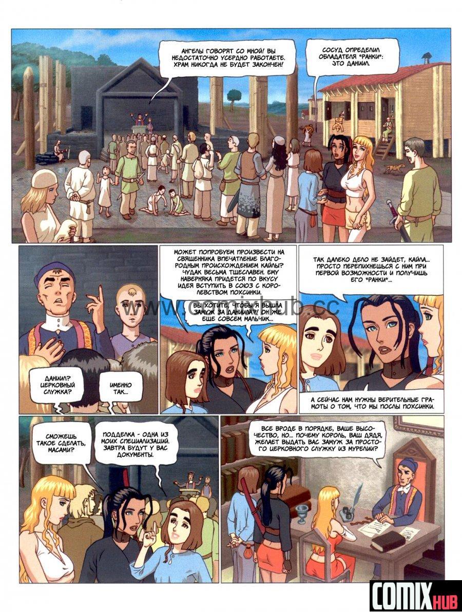 Порно комикс Акерония, часть 4 Порно комиксы, Анал, Без цензуры, Минет